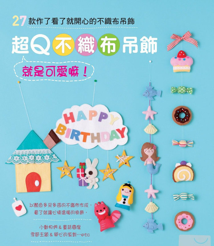27 Cute Felt Mobile Japanese Craft Book (In Chinese)