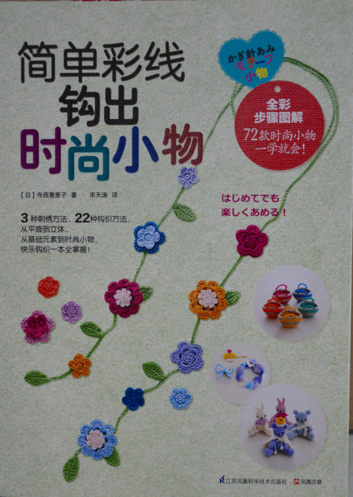 Simple Colorful Crochet Zakka Goods by Eriko Teranishi Japanese Craft Book (In