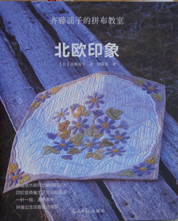 Lovely Scandinavian Quilts and Patchworks by YOKO SAITO - Japanese Craft Book