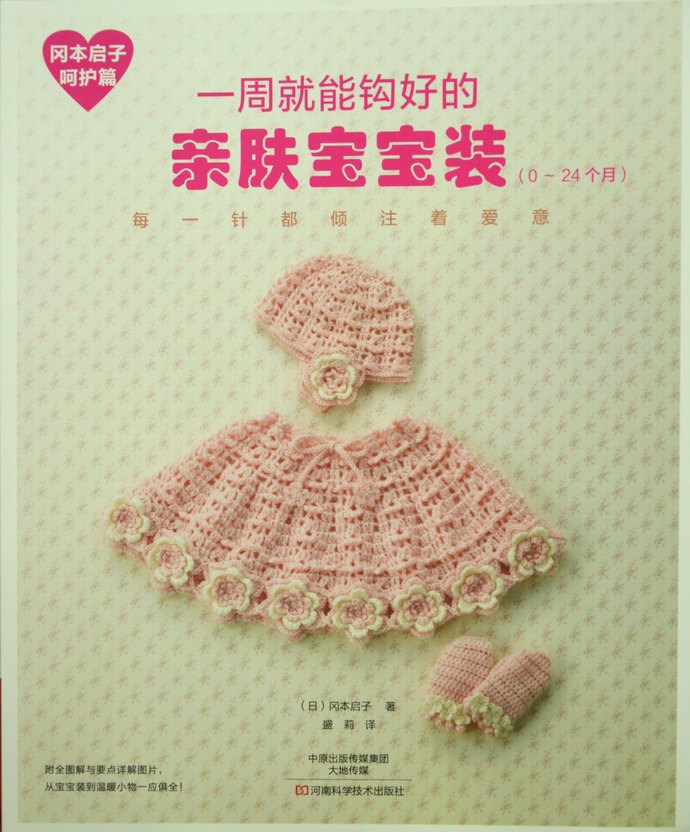 Filled with Happiness Baby Crochet Wears  by Keiko Okamoto- Japanese Craft Book