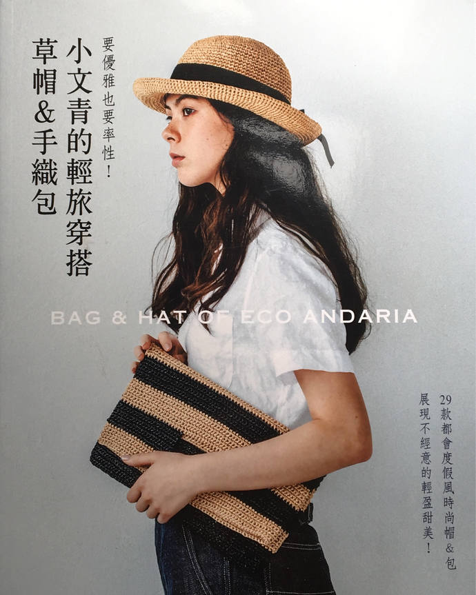 Bag and Hat of Eco Andaria - Japanese Craft Book (In Chinese)
