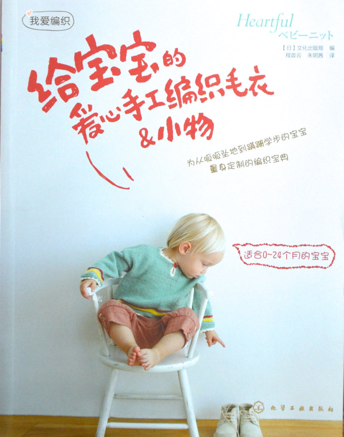 Lovely Hand Knit Baby Clothes and Accessories Japanese Craft Book (In Chinese)