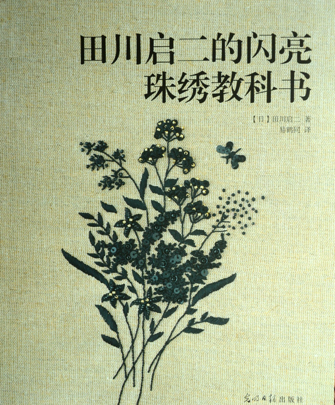 Beaded Embroidery by Keiji Tagawa Japanese Craft Book (In Chinese)