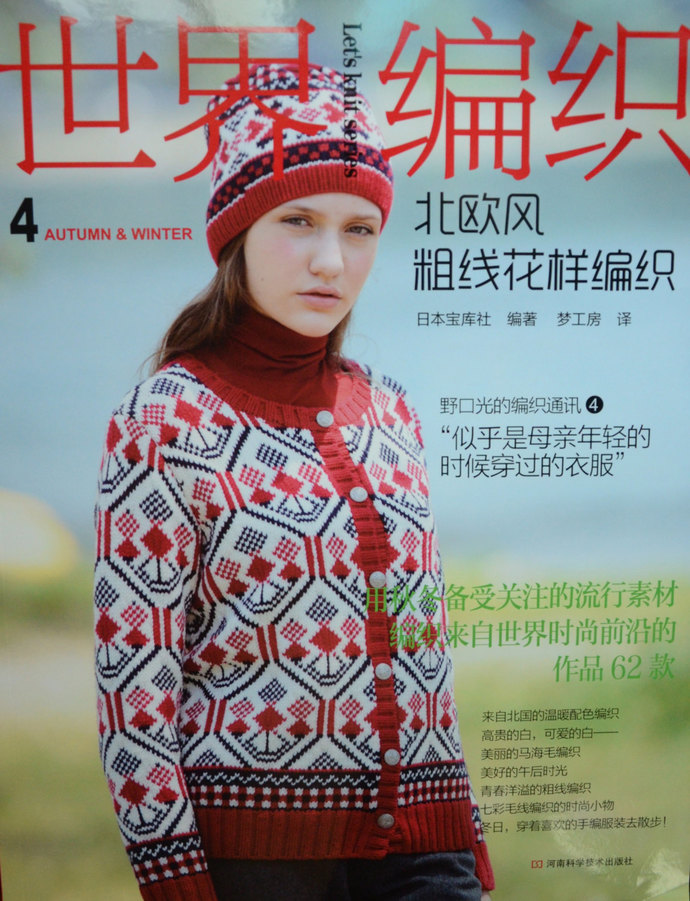 World Knitting Autumn & Winter- Japanese Craft Book (In Chinese)