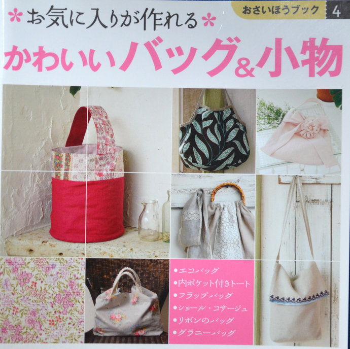 Easy Sewing Bags Accessories Japanese Craft Book