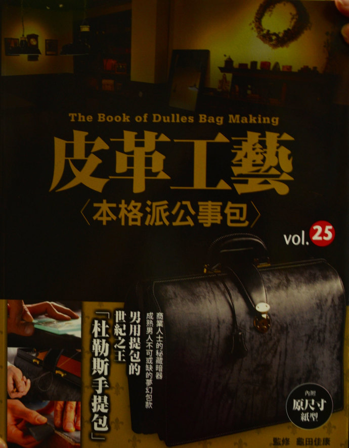 The Book of Dulles Bag Making Japanese Leather Craft Book (In Chinese)