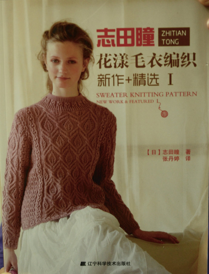 Elegant Floral Sweater by Hitomi Shida - Japanese Craft Book (In Chinese)