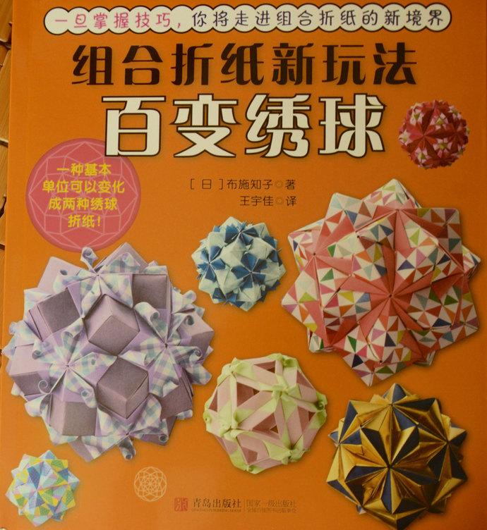 Creative And Stylish Kusudama Origami By Inflatedegostudio On Zibbet