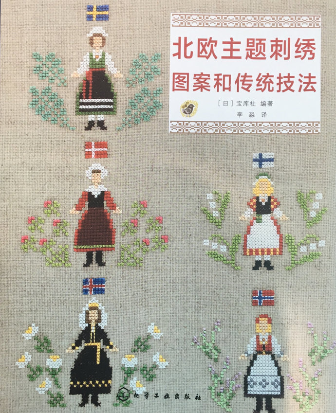Nordic Scandinavian Style Embroidery Japanese Craft Book (In Chinese)