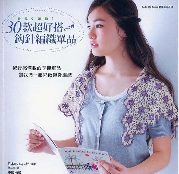 30 Stylish and Easy Crocheted Accessories- Japanese Crochet Craft Book (In