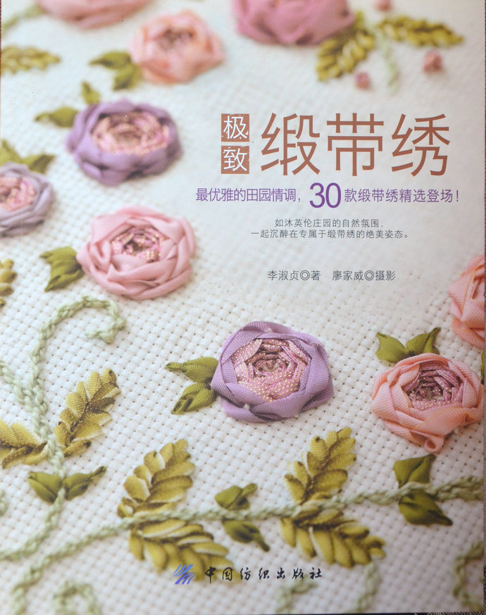 30 Stylish Ribbons Stitches Embroidery Craft Book (In Chinese)