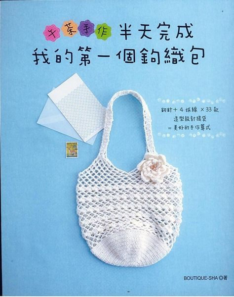 33 Stylish Crocheted Bags Japanese By Inflatedegostudio On Zibbet