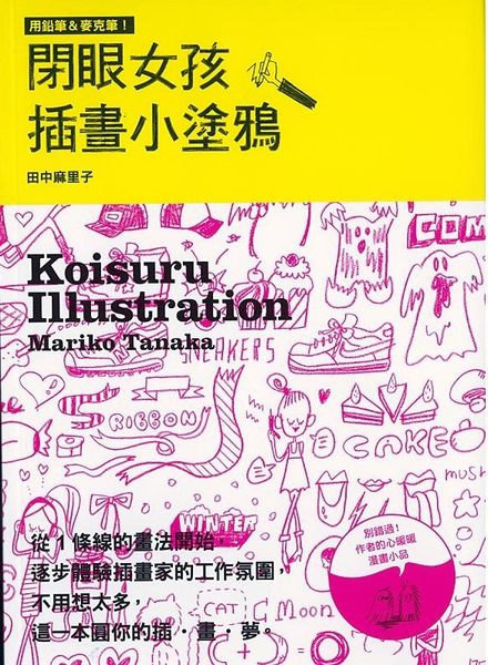 Koisuru Illustration by Mariko Tanaka Japanese Illustration Drawing Art Book (In