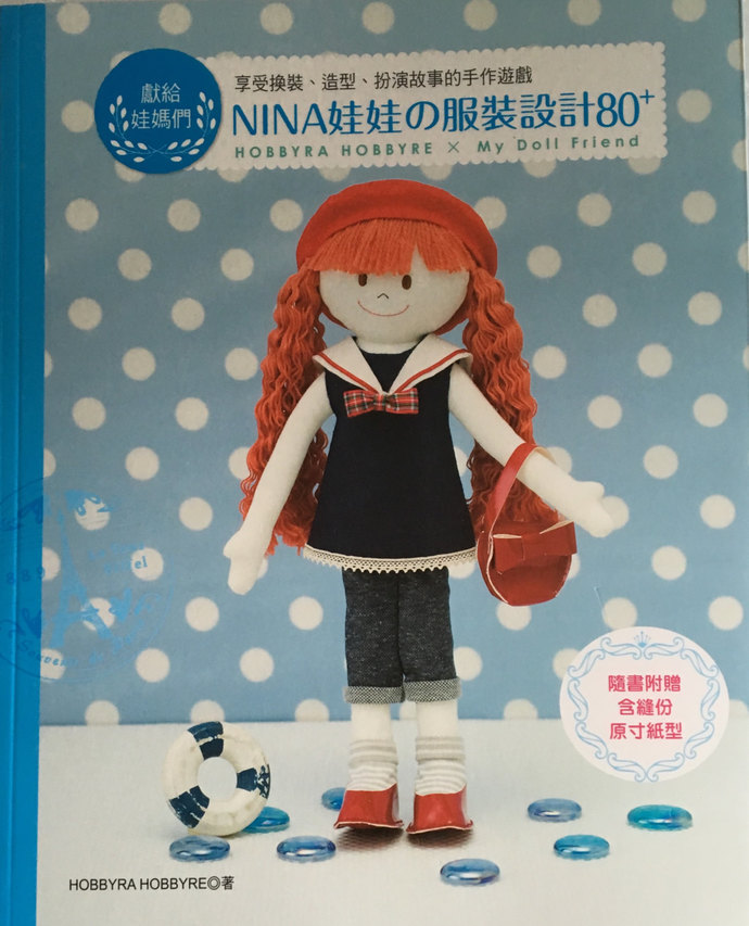 Doll Nina and Wardrobe Collection  - Japanese Craft Book (in Chinese)