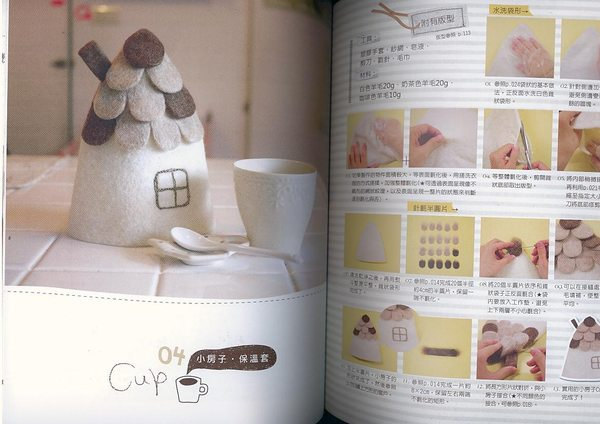 Fun Wet and Needle Felting Goods Craft Book (In Chinese)