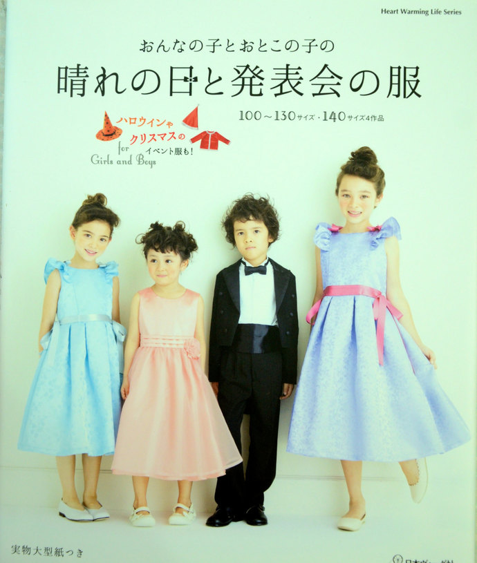 Recital and Party Outfits For Boys and Girls Japanese Sewing Craft Book