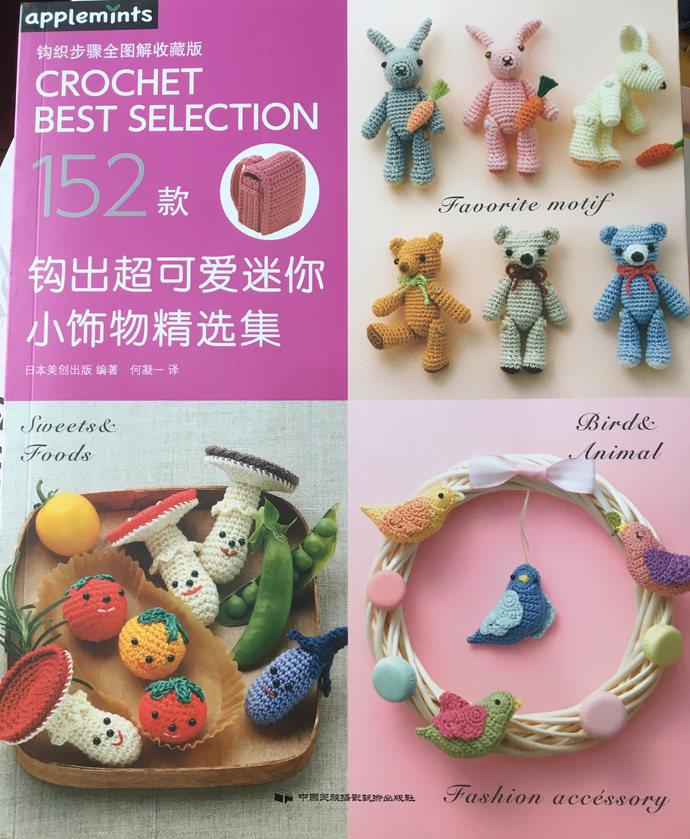 Palm Size Disney Amigurumi Characters - Japanese Craft Book ... | 839x690