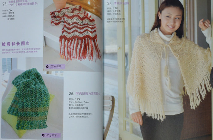 47 Cute Small Knit Goods Japanese Crochet and Knit Craft Book (In Chinese)