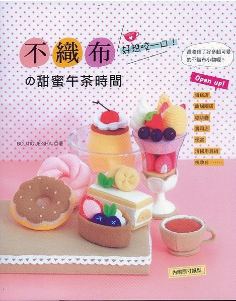 Playful Felt Food Shops Japanese Craft Book (In Chinese)