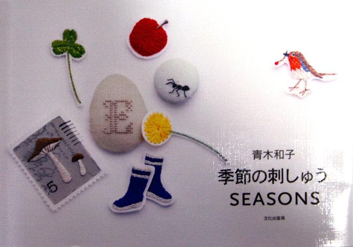 4 Seasons Embroidery Recipes by Kazuko Aoki - Japanese Pattern Craft Book