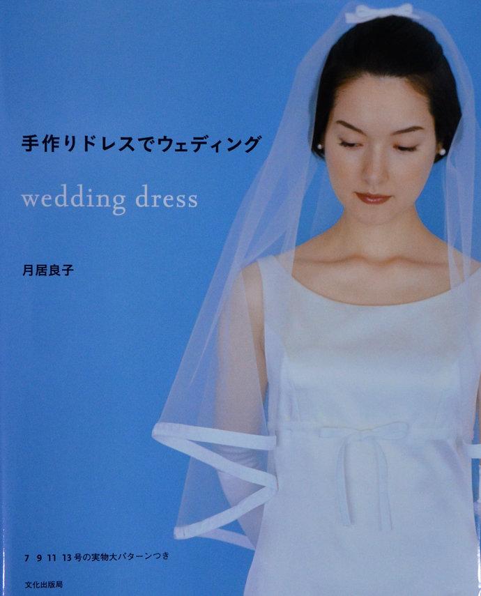Handmade Wedding Dress by Yoshiko Tsukiori- Japanese Sewing Pattern Craft Book