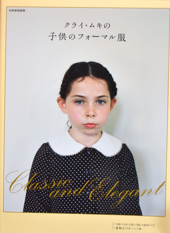 Classic & Elegant Formal Clothes for Children by Kurai Muki  -Japanese Sewing
