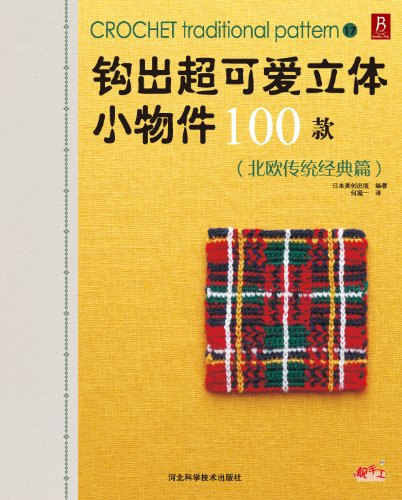 Crochet Traditional Patterns 100 Japanese Crochet Craft Book (In Chinese)