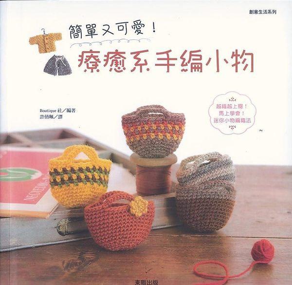 Japanese amigurumi book - amigurumi pattern - crochet toy pattern ... | 585x600