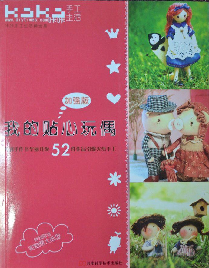 52 Handmade Fabric Dolls & Clothes Craft Book (In Chinese)