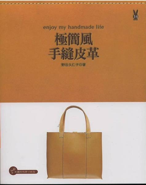 Easy Hand sew Leahter Goods Japanese Handmade Craft Book (In Chinese)