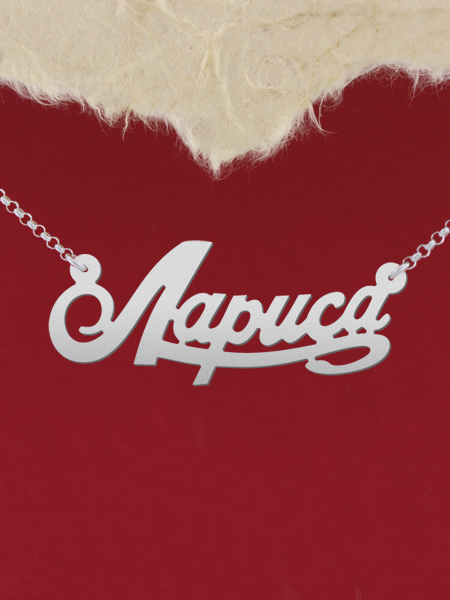 925 Silver Name Necklace Лариса/Custom Name Jewelry/Personalized ANY NAME Plate