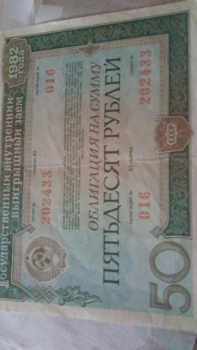 Vintage Soviet state bond, 50 rubles, 1982, USSR, Money, USSR Bonds, Soviet