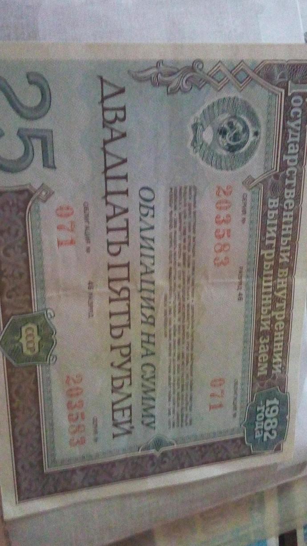 Vintage Soviet state bond, 25 rubles, 1982, USSR, Money, USSR Bonds, Soviet