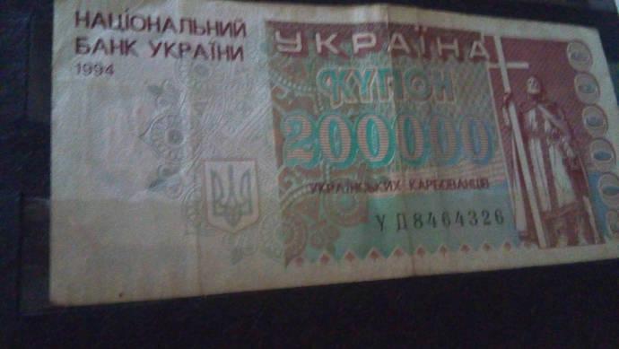 Ukrainian paper money 200000 karbovantsiv 1994 year