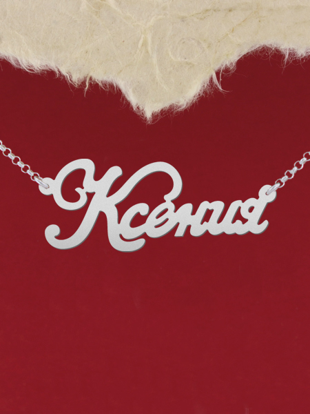 925 Silver Name Necklace Ксения/Custom Name Jewelry/Personalized ANY NAME Plate