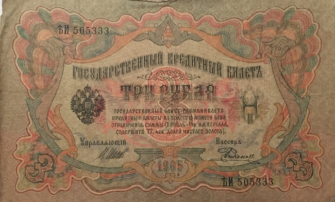 Dirty Rubles: Romanov issue