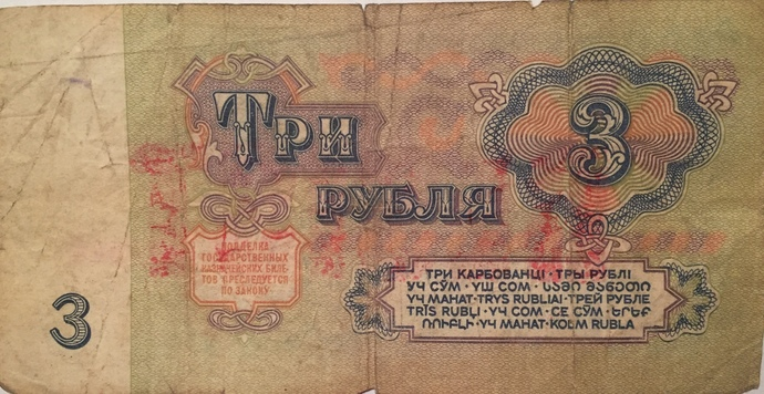 Dirty Rubles: Soviet issue