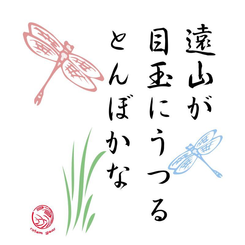 Japanese Haiku Dragonfly Cap Sleeve Top By Rotemgear On Zibbet