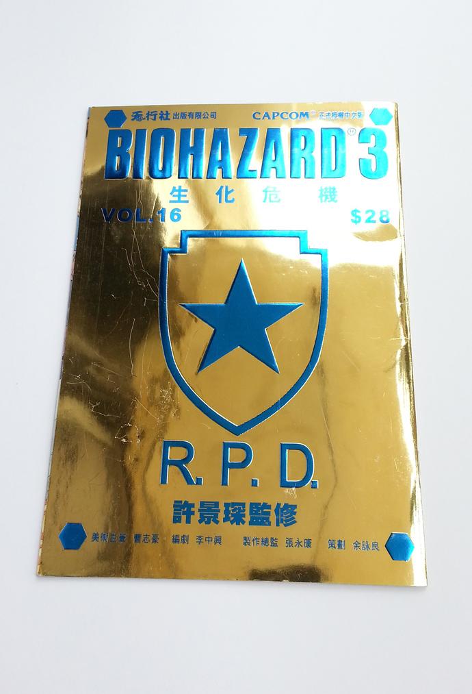 BH 3 Vol.16 Special Edition Metallic Print *WORN BOOK COVER* - BIOHAZARD 3 Hong
