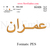 Imran name in arabic embroidery design, عمران embroidery pattern N 673  ... 3