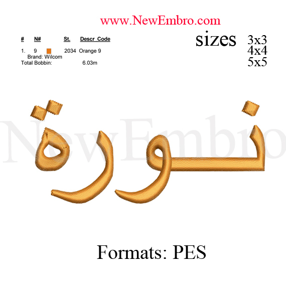 Nora name in arabic embroidery design, نورة embroidery pattern N 676  ... 3