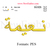 NAEMA name in arabic embroidery design, نعيمة embroidery pattern N 677  ... 3