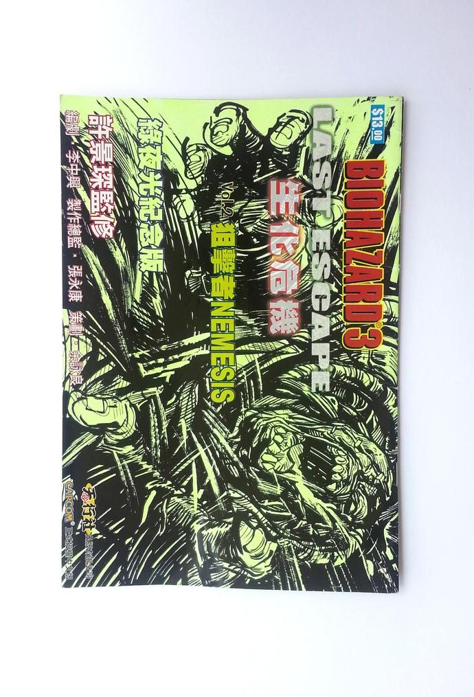BH 3 Vol.2 Special Edition Glow In The Dark (Green) Cover - BIOHAZARD 3 Last