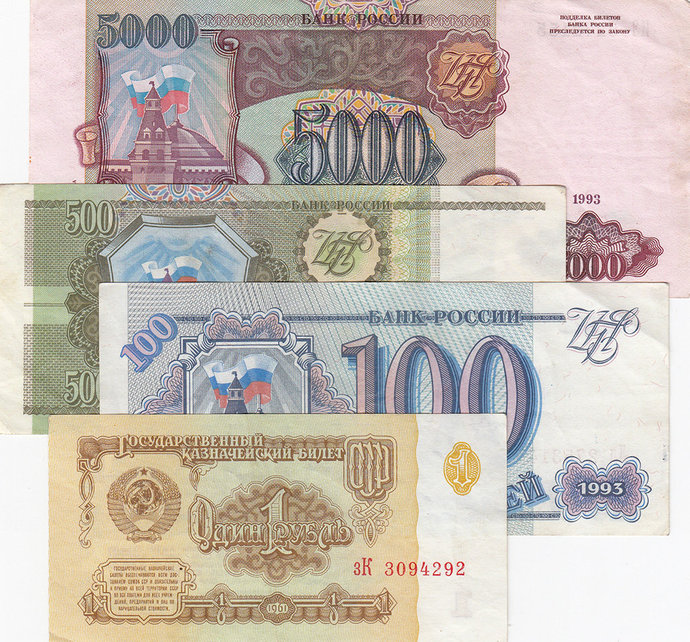 Russian Bank note set 1993