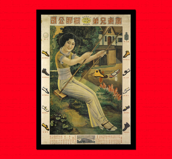 Old Chinese Advertising Print - Chinese Poster Wall Art Chinese Prints Gift Idea