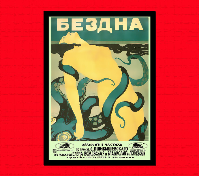 Art Quality Movie Print - Bezdna - Retro Movie Poster Home Decorating Poster Old