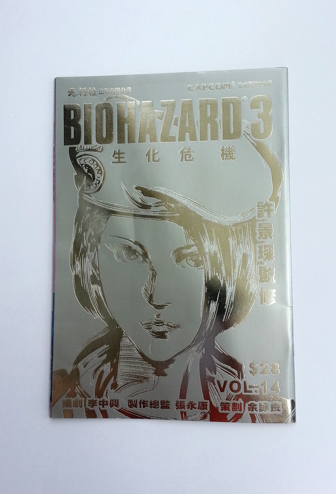 BH 3 Vol.14 Special Edition Metallic Silver Cover - BIOHAZARD 3 Hong Kong Comic