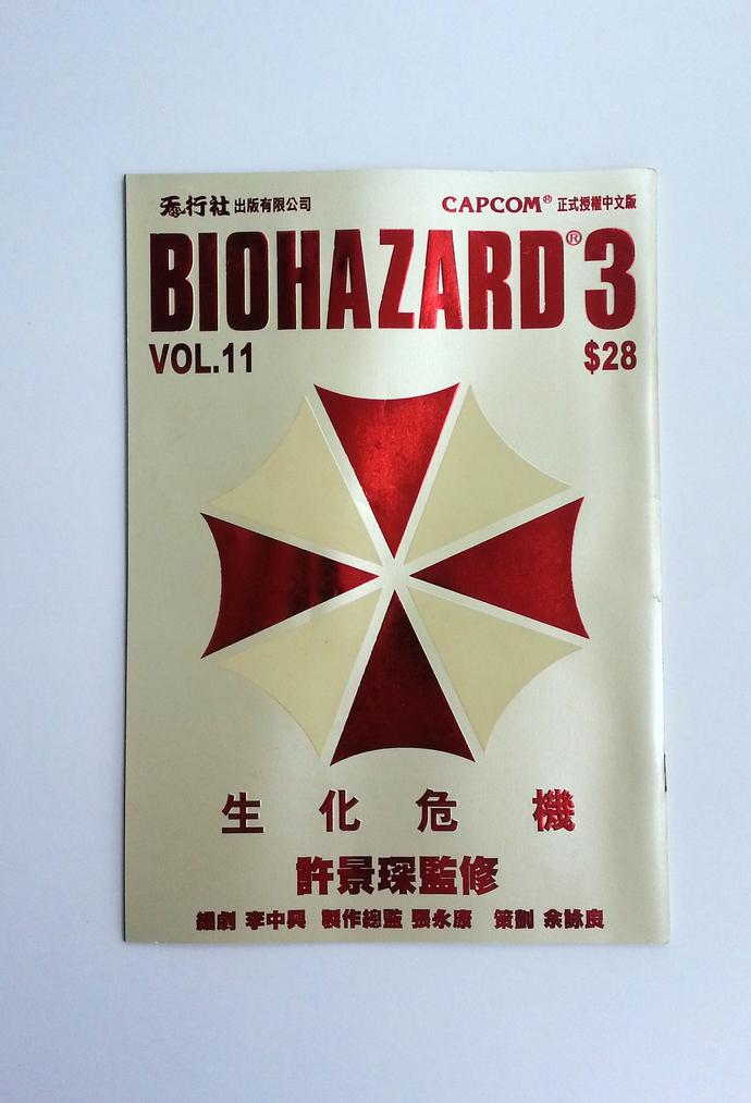 BH 3 Vol.11 Special Edition Metallic RED Print - BIOHAZARD 3 Hong Kong Comic -