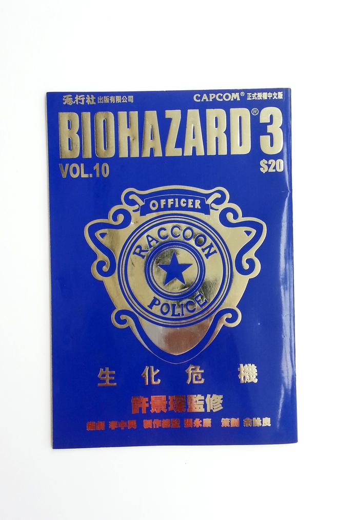 BH 3 Vol.10 Special Edition Metallic Print - BIOHAZARD 3 Hong Kong Comic -