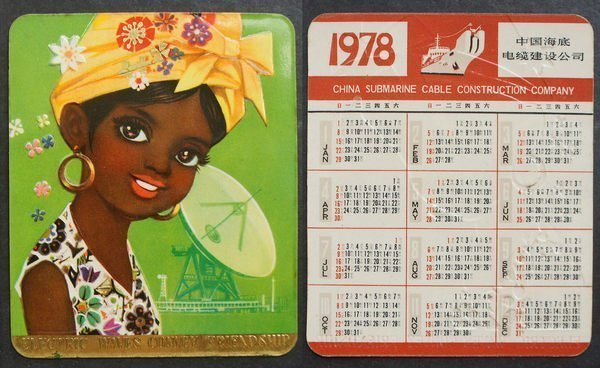 1978 Old Printed Chinese Pocket Calendar (#02)- China Submarine Cable